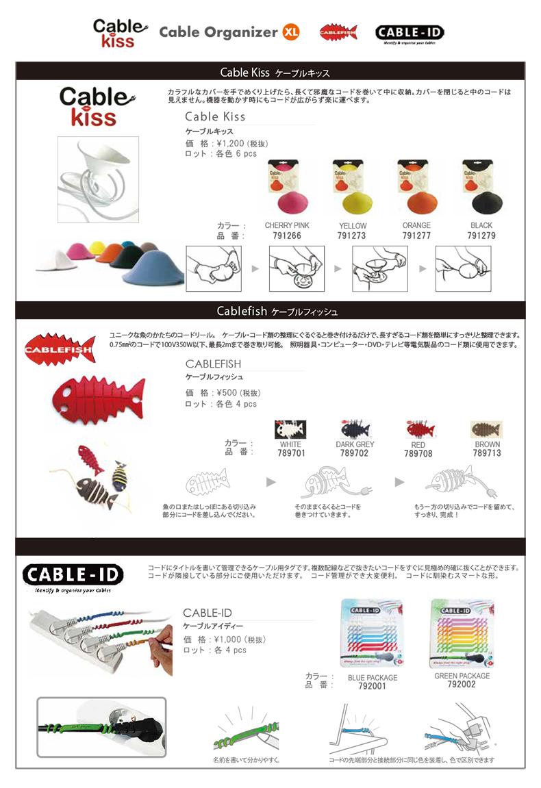 Cable kiss ケーブルキッス   Cable Organizer XL ケーブルオーガナイザー XL