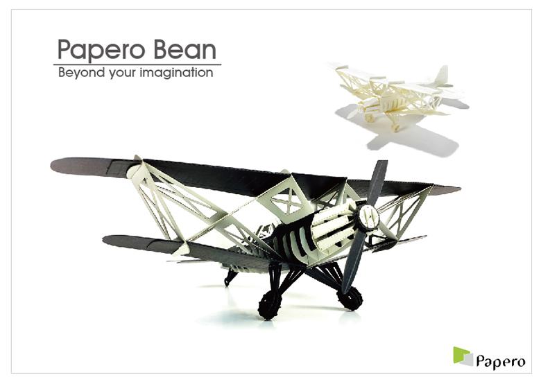 Pepero Bean ペイパロビーン ペーパークラフト