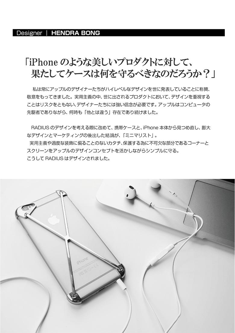 RADIUSシリーズはiPhone 本来のデザイン を邪魔しないよう、より薄く、軽く、 最小限のモジュールで仕上げられました。
