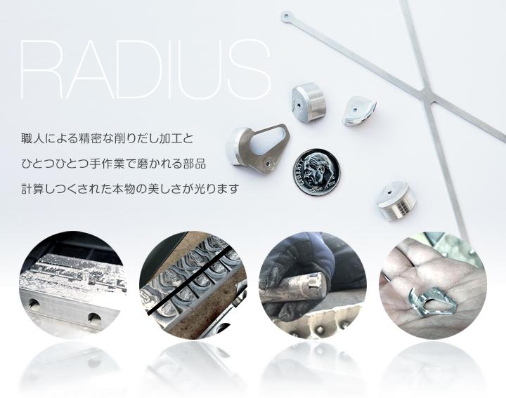 RADIUS 職人による精密な削りだし加工とひとつひとつ手作業で磨かれる部品計算しつくされた本物の美しさが光ります