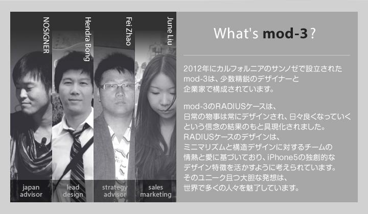 What's mod-3? 2012年にカルフォルニアのサンノゼで設立されたmod-3は、少数精鋭のデザイナーと企業家で構成されています。