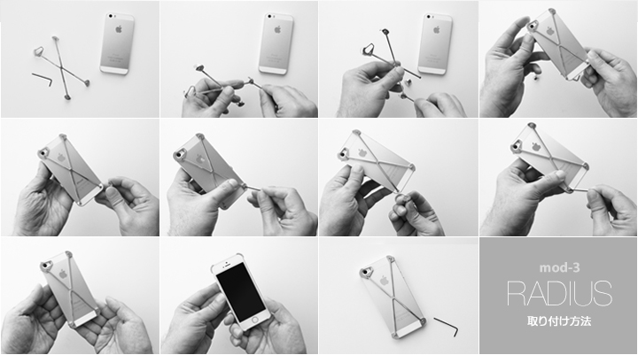 mod-3 RADIUS iPhone Case 取り付け方法