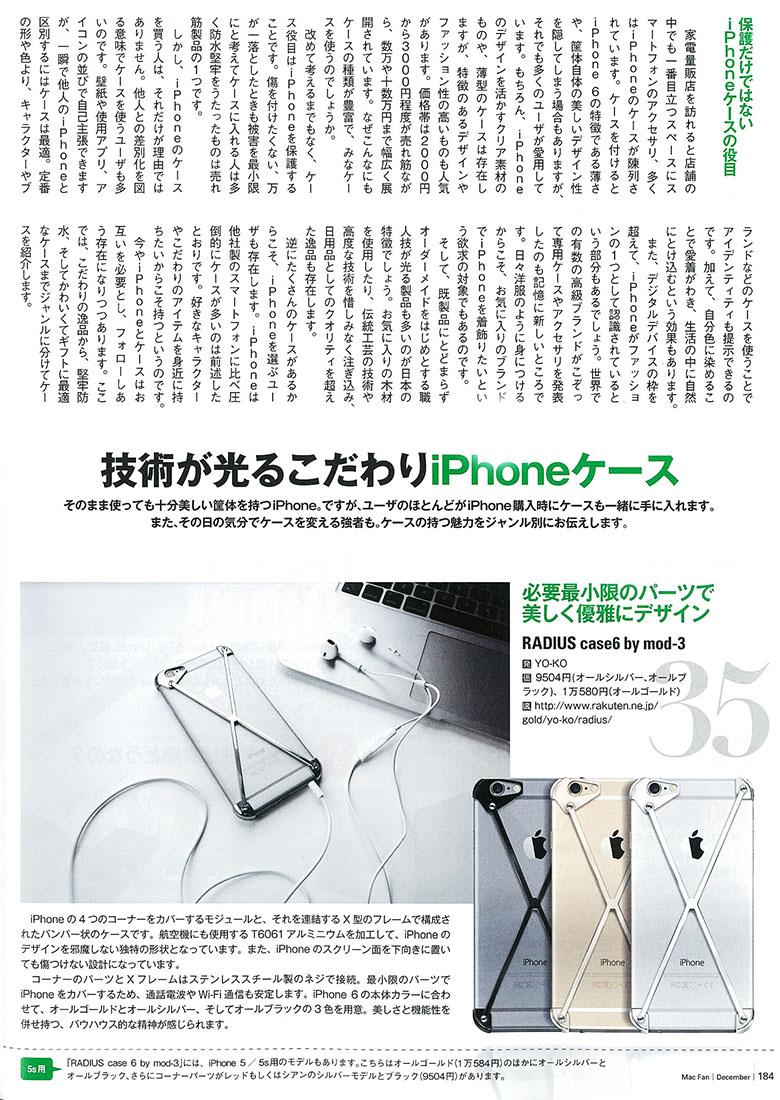 RADIUSシリーズはiPhone 本来のデザインを邪魔しないよう、より薄く、軽く、最小限のモジュールで仕上げられました。