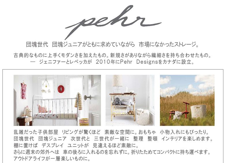 pehr storage / ペーハーストレージコレクション